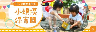 0〜1歳児クラス 小規模保育園